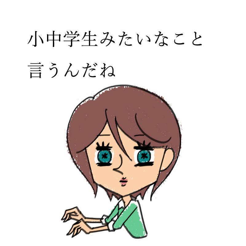 f:id:shinchouhikui_joshi:20161128222647j:plain