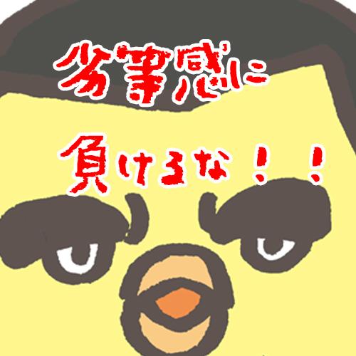 f:id:shinchouhikui_joshi:20170124181034j:plain
