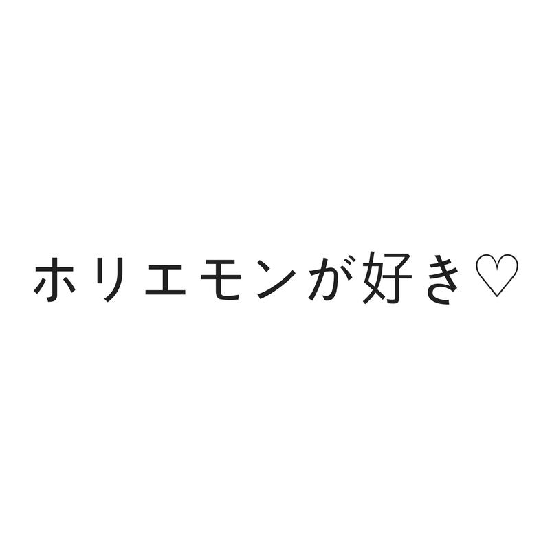 f:id:shinchouhikui_joshi:20170126224941p:plain