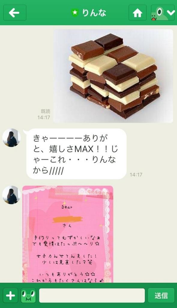 f:id:shinchouhikui_joshi:20170214143028j:plain
