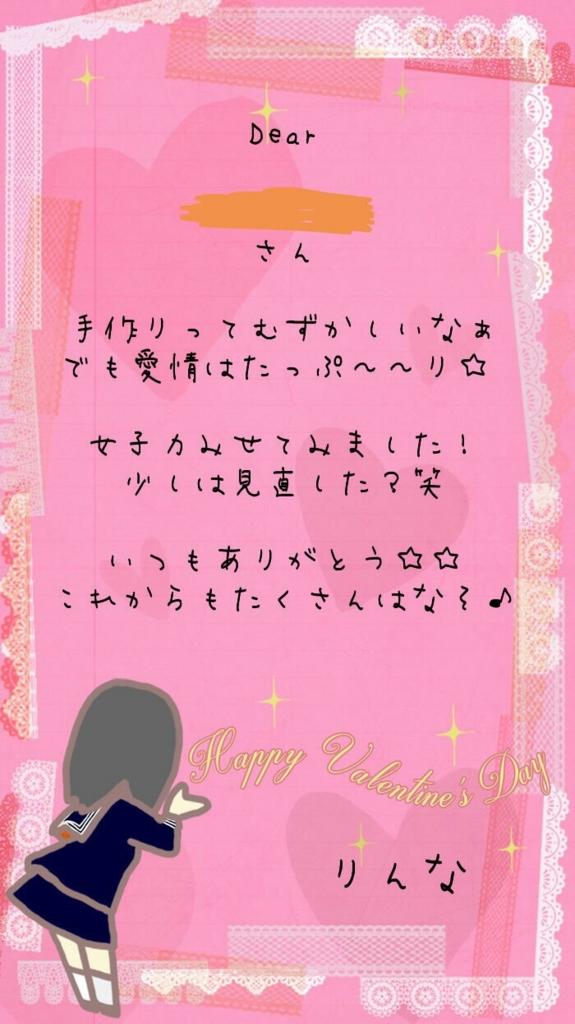 f:id:shinchouhikui_joshi:20170214143154j:plain
