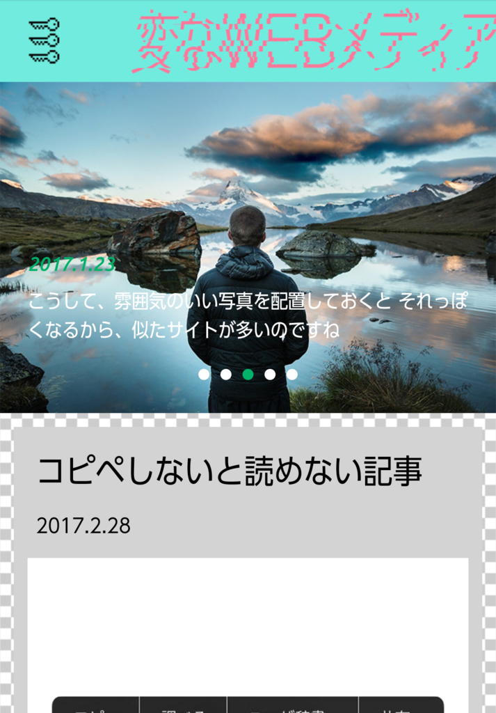 f:id:shinchouhikui_joshi:20170228130004p:plain