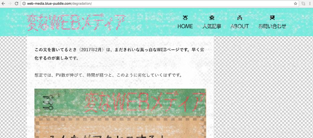 f:id:shinchouhikui_joshi:20170228180748p:plain