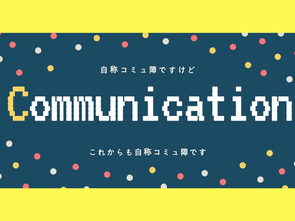 f:id:shinchouhikui_joshi:20170310154007j:plain
