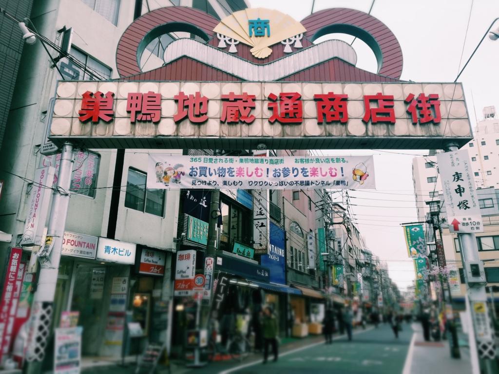 f:id:shinchouhikui_joshi:20170318164616j:plain