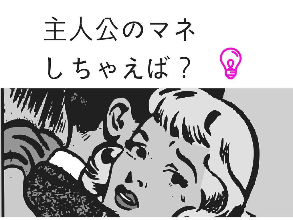 f:id:shinchouhikui_joshi:20170321181907j:plain