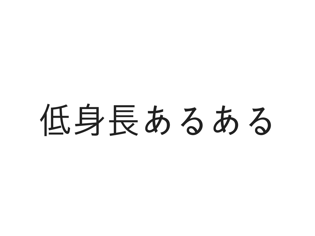 f:id:shinchouhikui_joshi:20170321191832j:plain