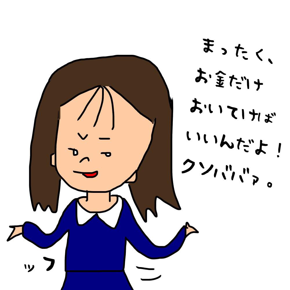 f:id:shinchouhikui_joshi:20170418150701j:plain