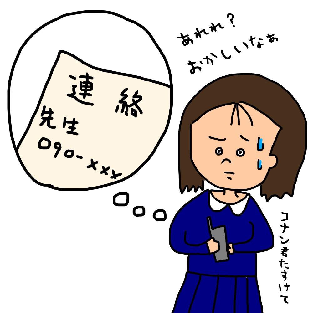 f:id:shinchouhikui_joshi:20170502015444j:plain