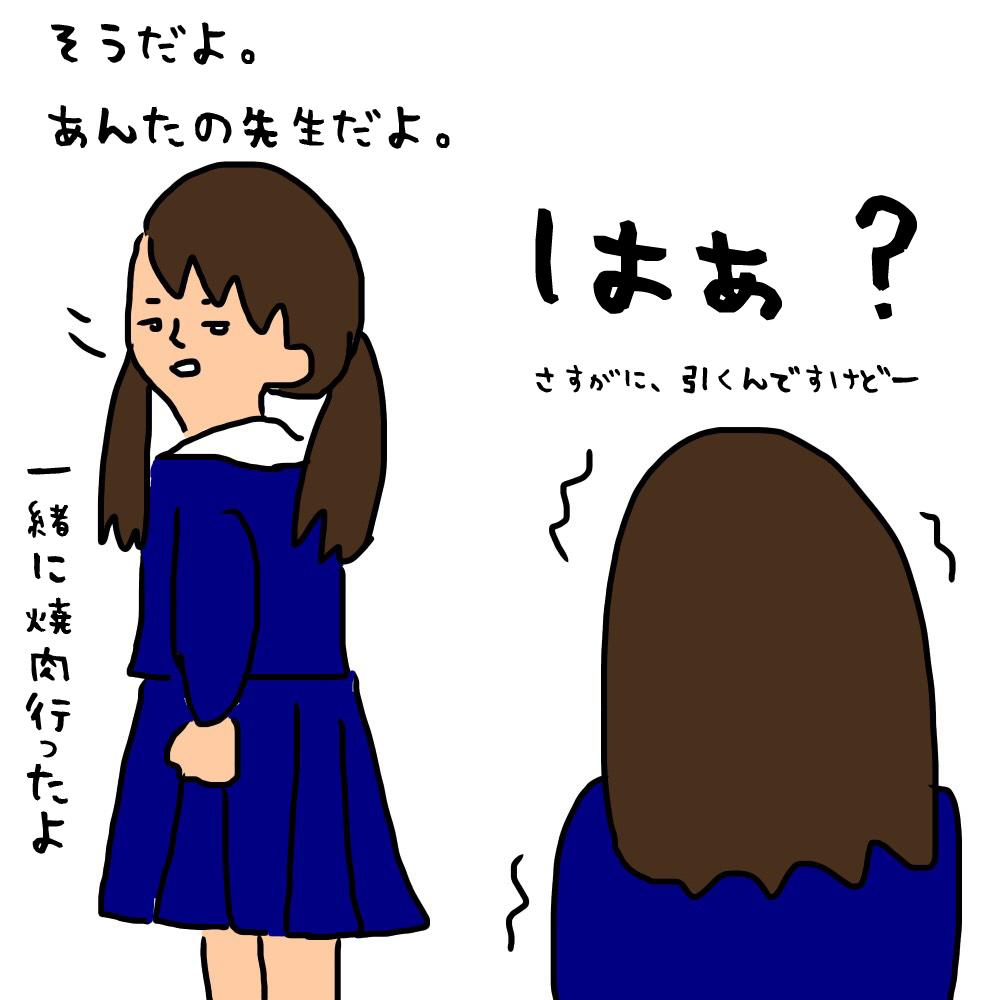 f:id:shinchouhikui_joshi:20170502015457j:plain