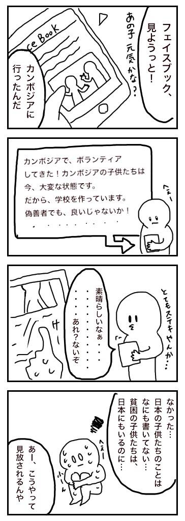 f:id:shinchouhikui_joshi:20170629155858j:plain