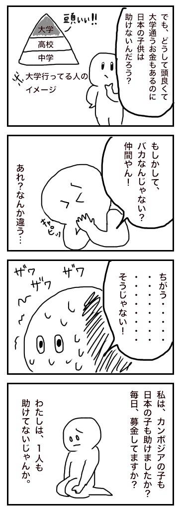 f:id:shinchouhikui_joshi:20170629160100j:plain