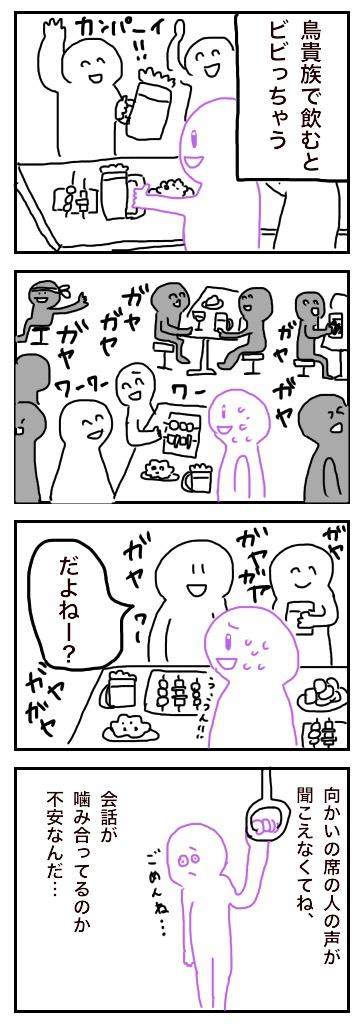 f:id:shinchouhikui_joshi:20170701215048j:plain