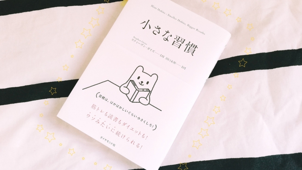 f:id:shinchouhikui_joshi:20170712164955j:plain
