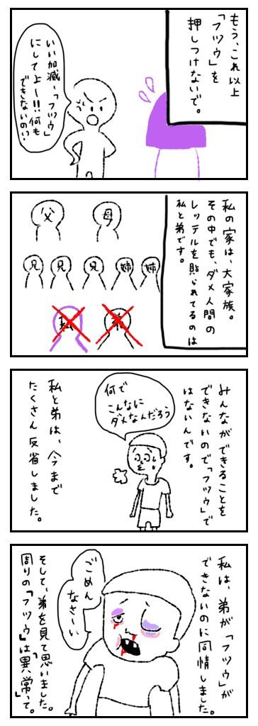 f:id:shinchouhikui_joshi:20170714171500j:plain