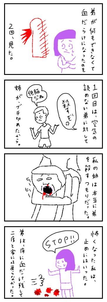 f:id:shinchouhikui_joshi:20170714172346j:plain
