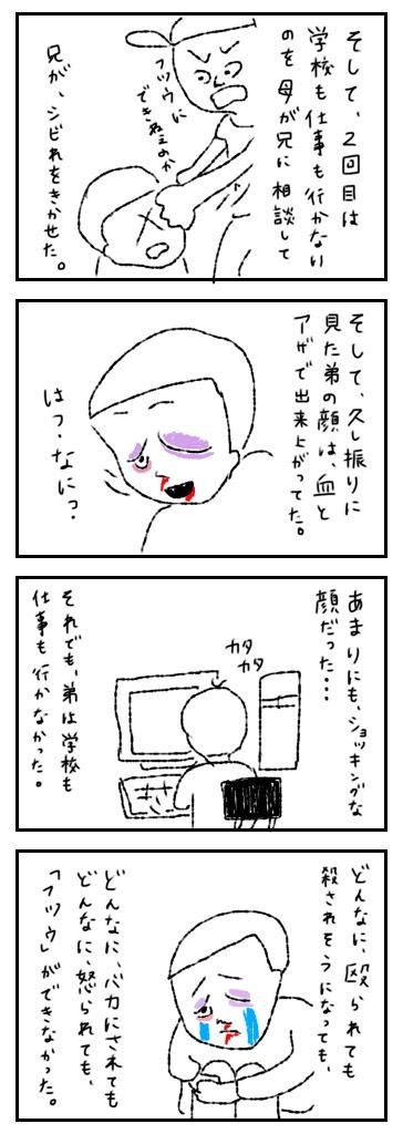 f:id:shinchouhikui_joshi:20170714172416j:plain