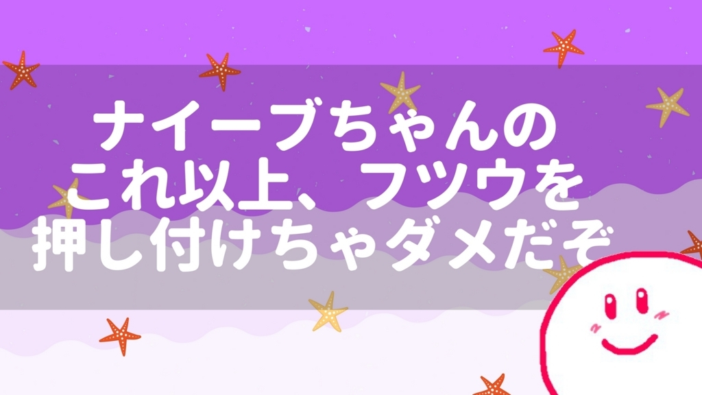 f:id:shinchouhikui_joshi:20170714174632j:plain