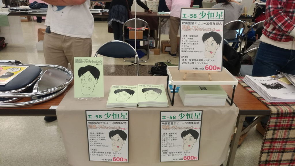 f:id:shinchu:20180507225457j:plain