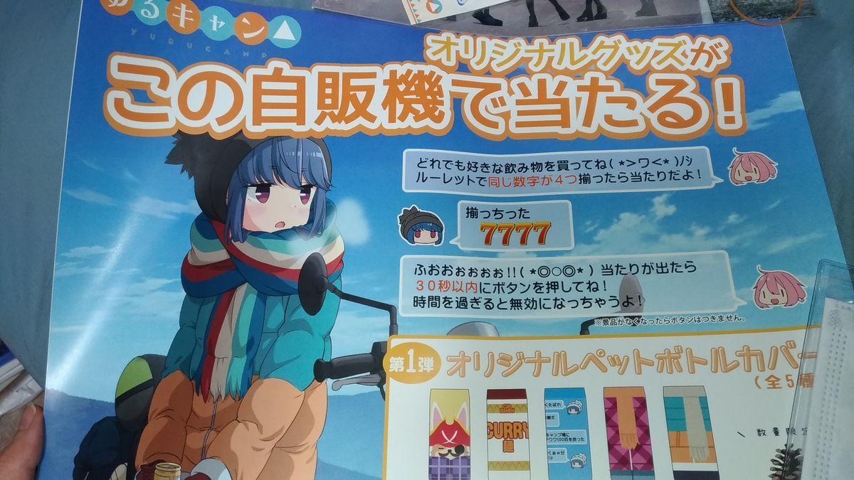 f:id:shinchu:20201217001147j:plain