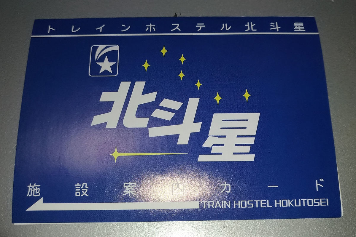 f:id:shinchu:20201225013118j:plain