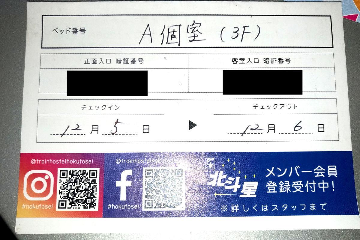 f:id:shinchu:20201225013125j:plain