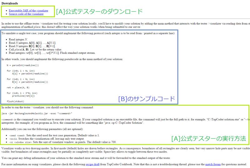 f:id:shindannin:20141004195811p:plain