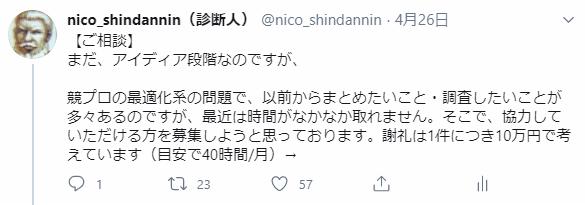 f:id:shindannin:20200818095955p:plain