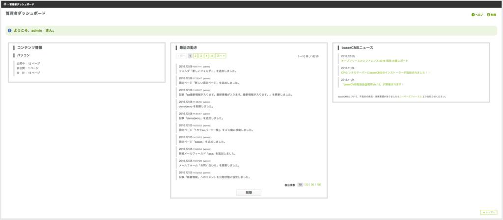 f:id:shindohiromu:20161207135656p:plain