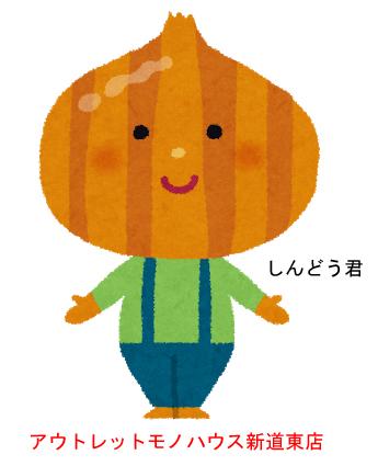 f:id:shindou_monohouse:20200804133716j:plain