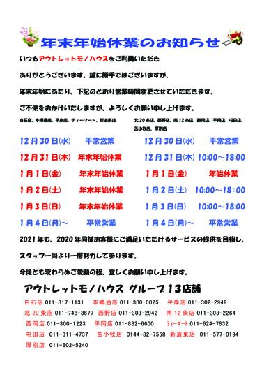 f:id:shindou_monohouse:20201227153658j:plain
