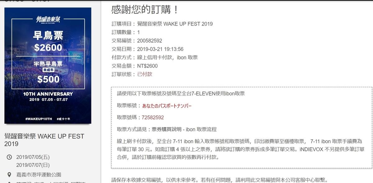 f:id:shindou_tw:20190321202122j:plain