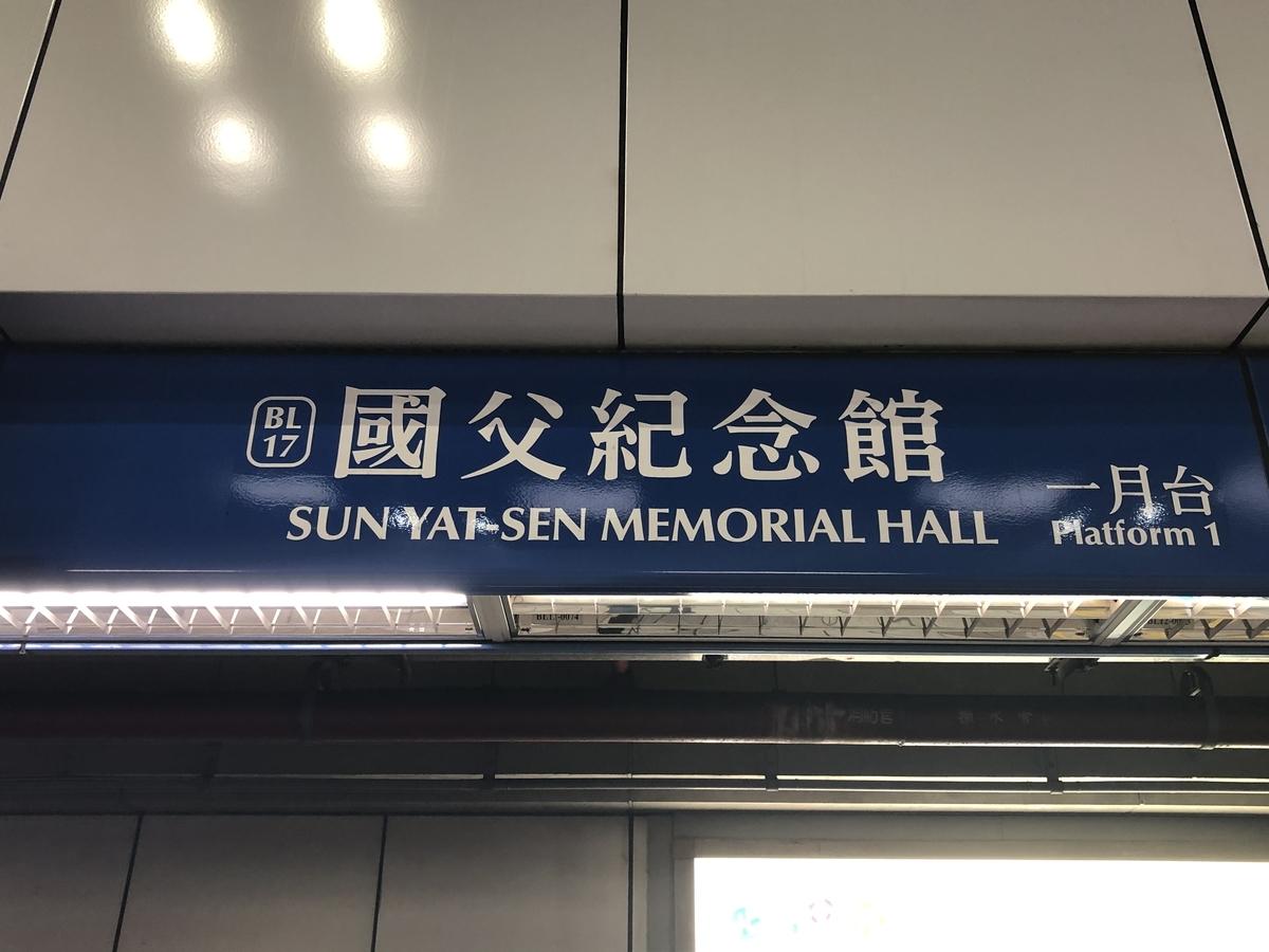 f:id:shindou_tw:20200323204224j:plain