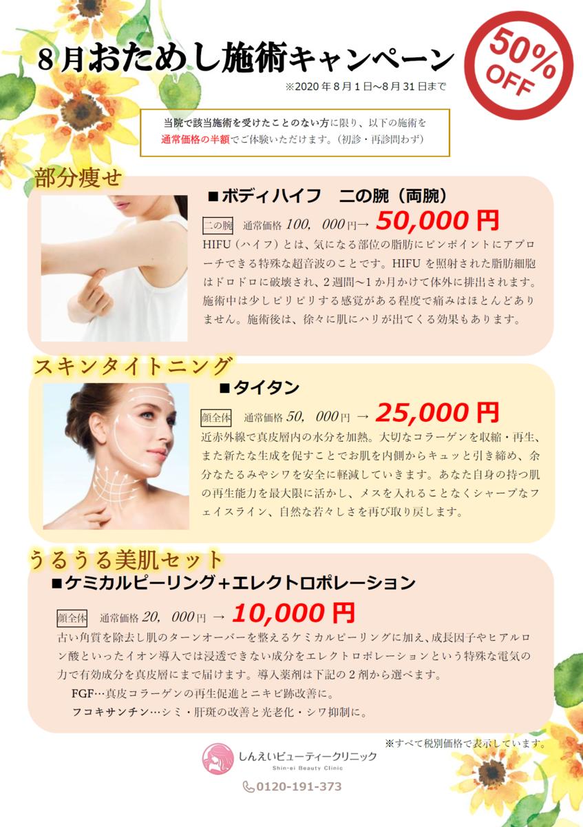 f:id:shinei_beautyclinic:20200728121153p:plain