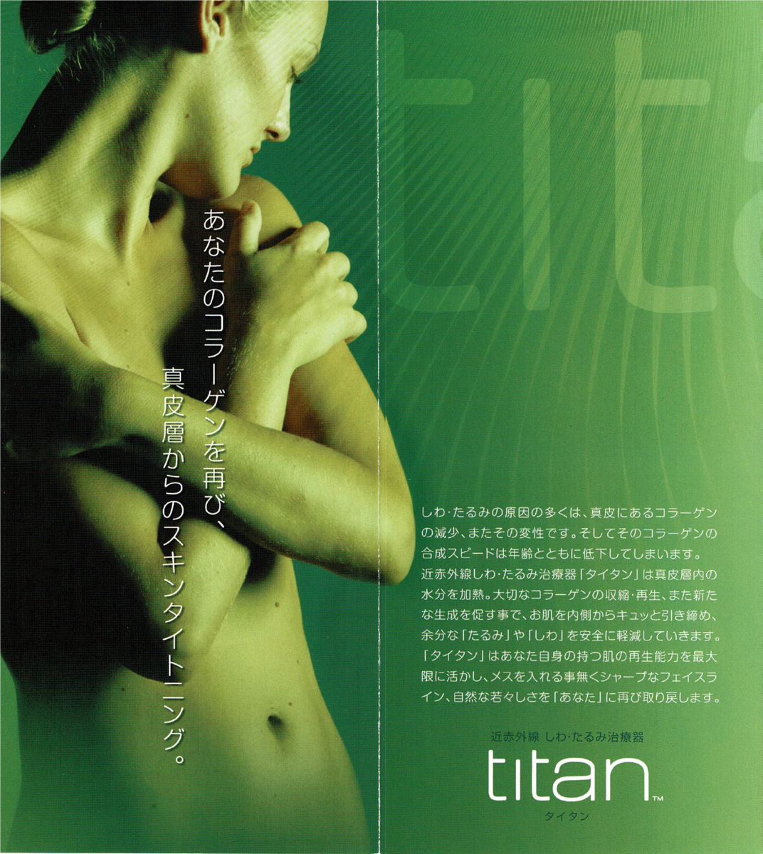 f:id:shinei_beautyclinic:20200804164140p:plain