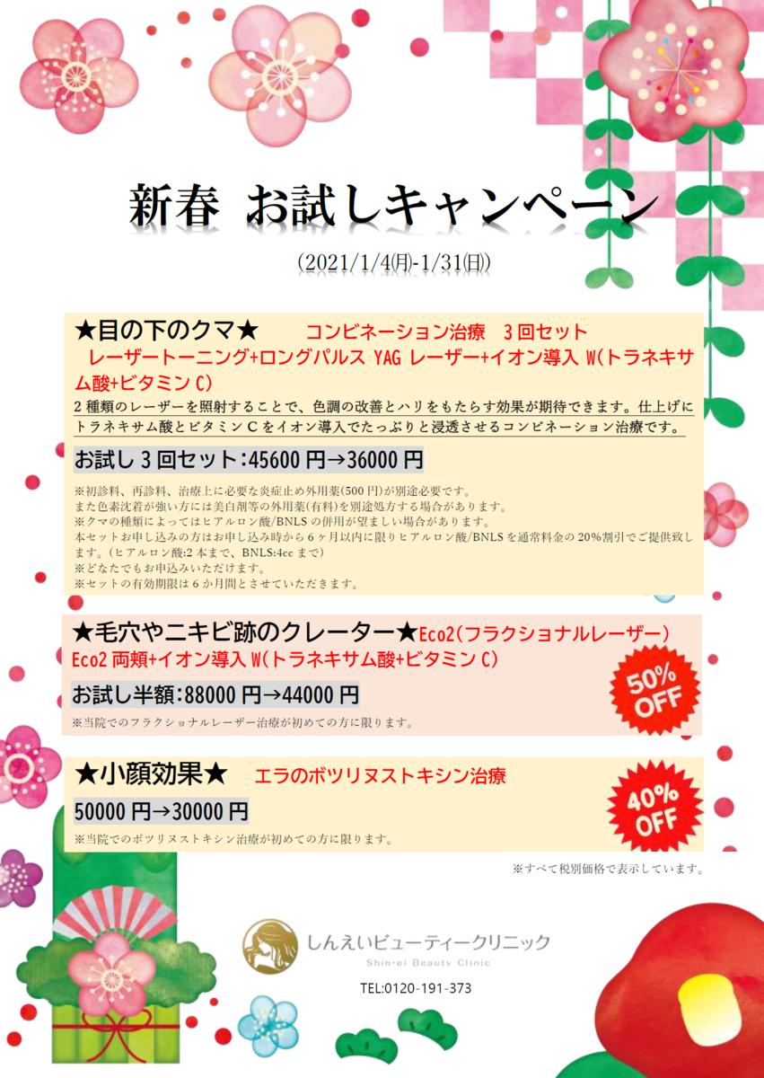 f:id:shinei_beautyclinic:20201225112224p:plain