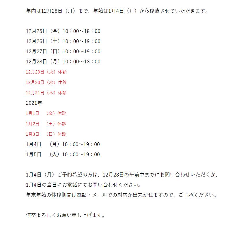 f:id:shinei_beautyclinic:20201226111520p:plain