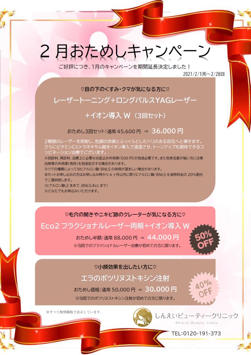 f:id:shinei_beautyclinic:20210125172126p:plain