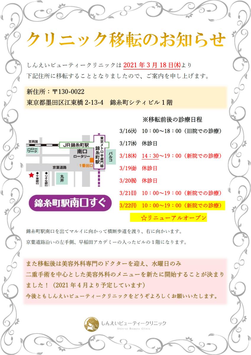 f:id:shinei_beautyclinic:20210216115431p:plain