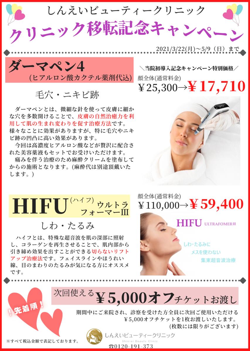 f:id:shinei_beautyclinic:20210306145517p:plain