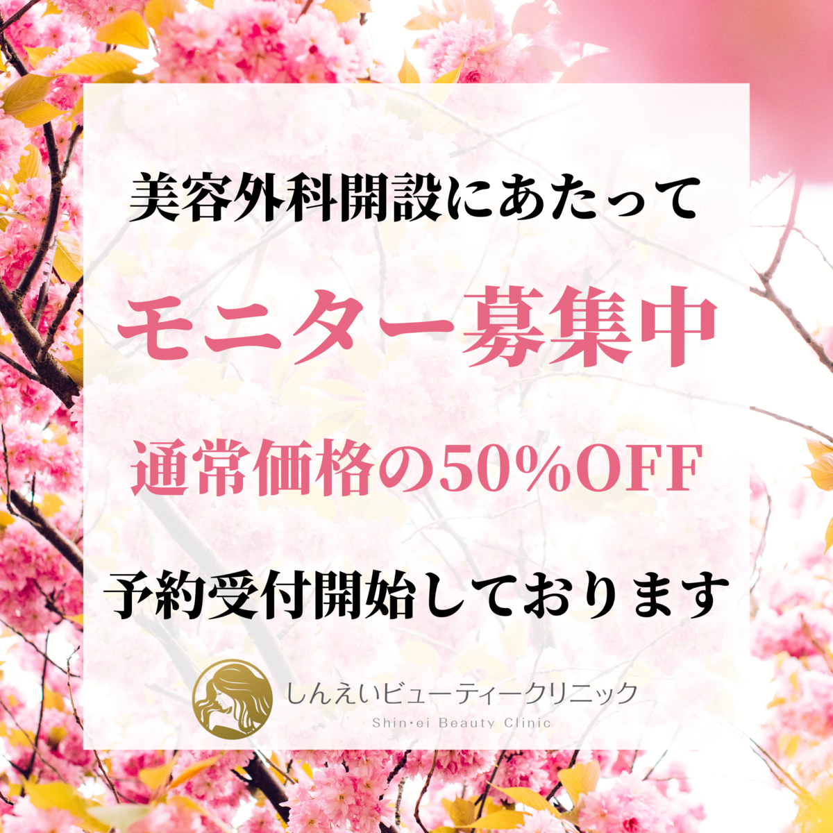 f:id:shinei_beautyclinic:20210308124225p:plain