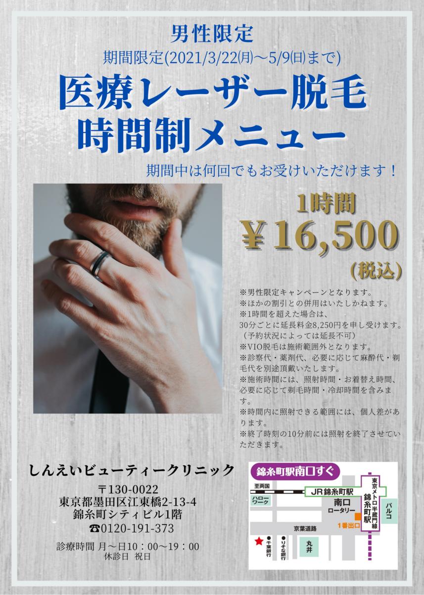 f:id:shinei_beautyclinic:20210316144815p:plain