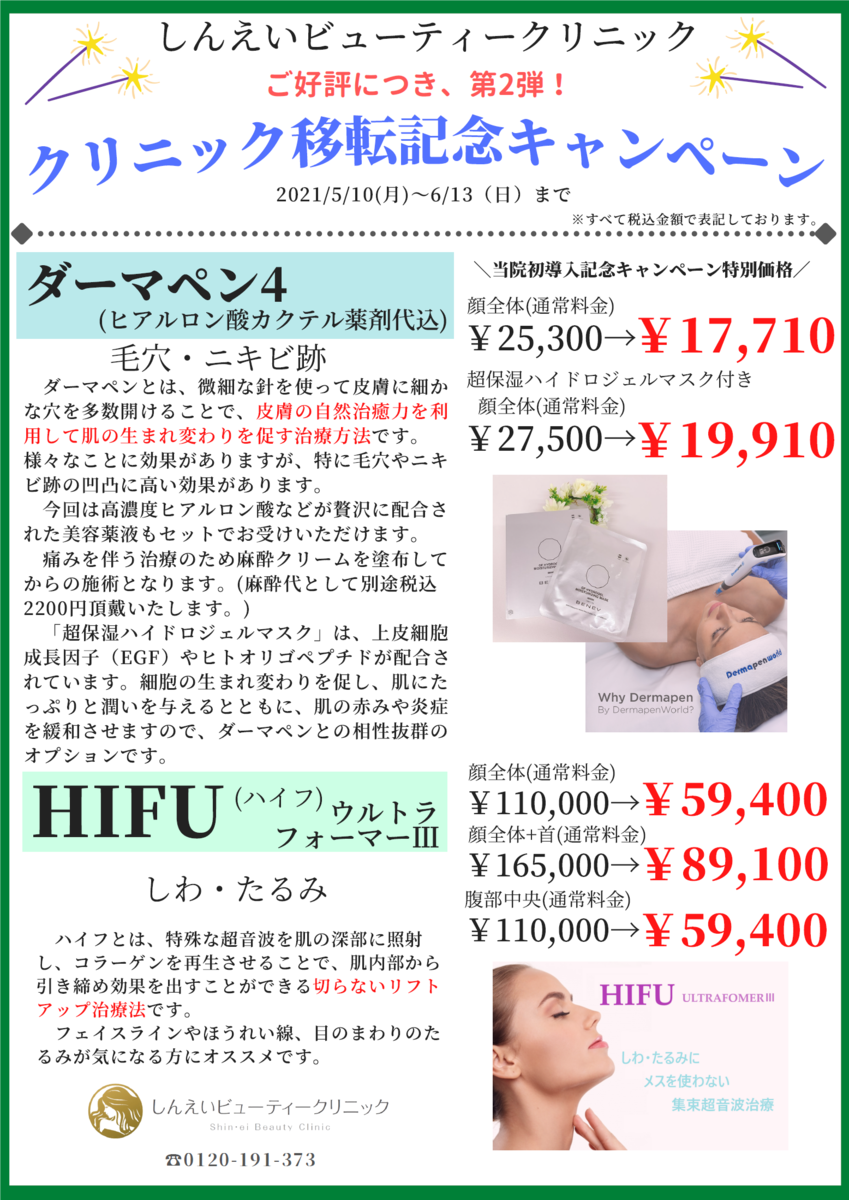 f:id:shinei_beautyclinic:20210508172313p:plain