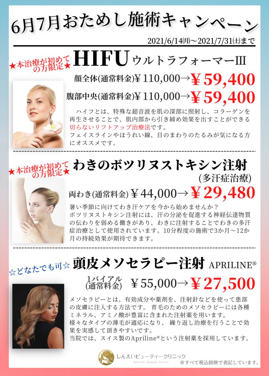 f:id:shinei_beautyclinic:20210612125327p:plain