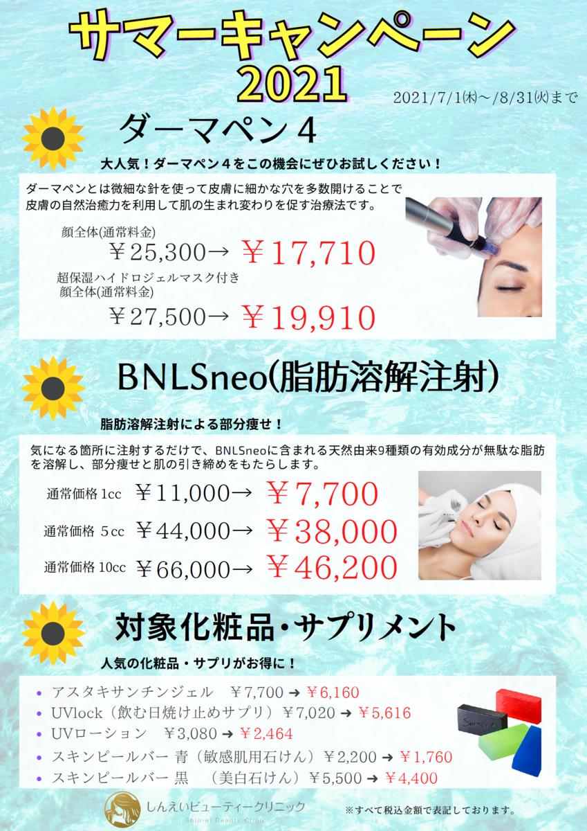 f:id:shinei_beautyclinic:20210628162739p:plain