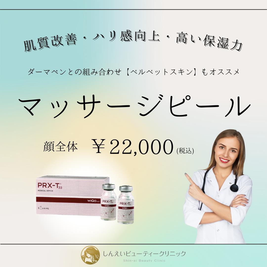 f:id:shinei_beautyclinic:20210721151110p:plain