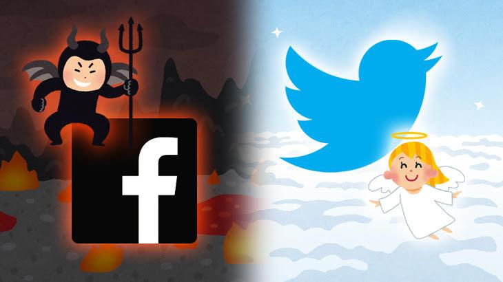 自由なツイッターと邪悪なフェイスブック:フェイスブックなんか今すぐやめてツイッターを使おう