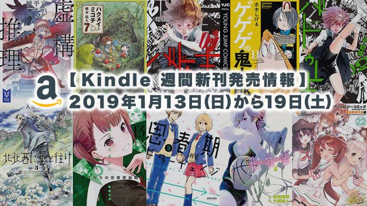 Kindle週間新刊発売情報:2019年1月13日(日)から19日(土)