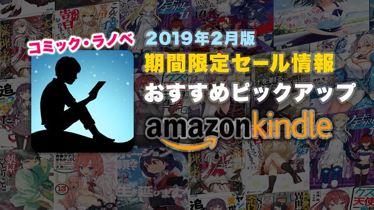 2019年2月版:AmazonのKindle版コミック・ラノベのセール情報:2019年1月17日更新
