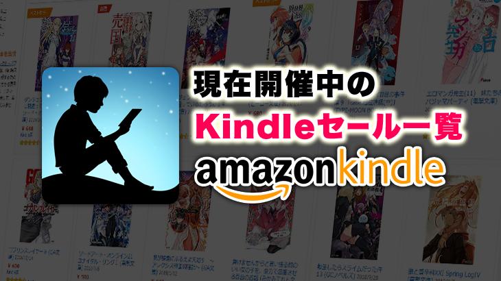 Amazonで開催中のKindle関連キャンペーンとセール一覧リスト(2019):随時更新